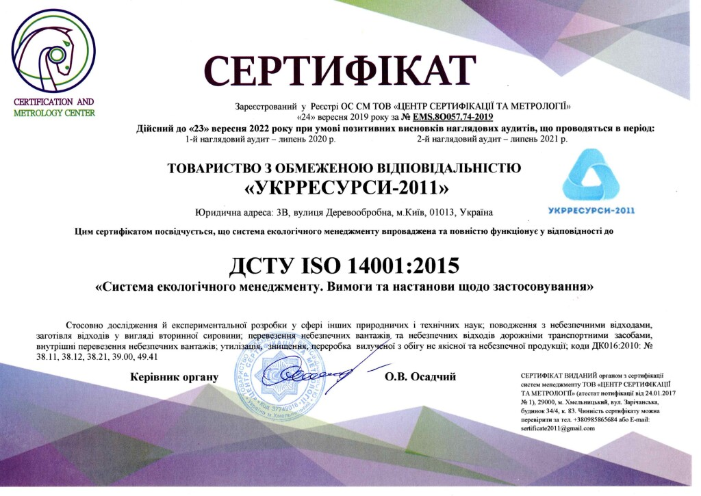 сертифікат ISO 14001 Укрресурси-2011