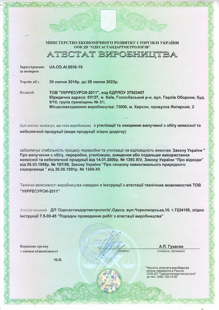 Аттестат производства Укрресурсы-2011