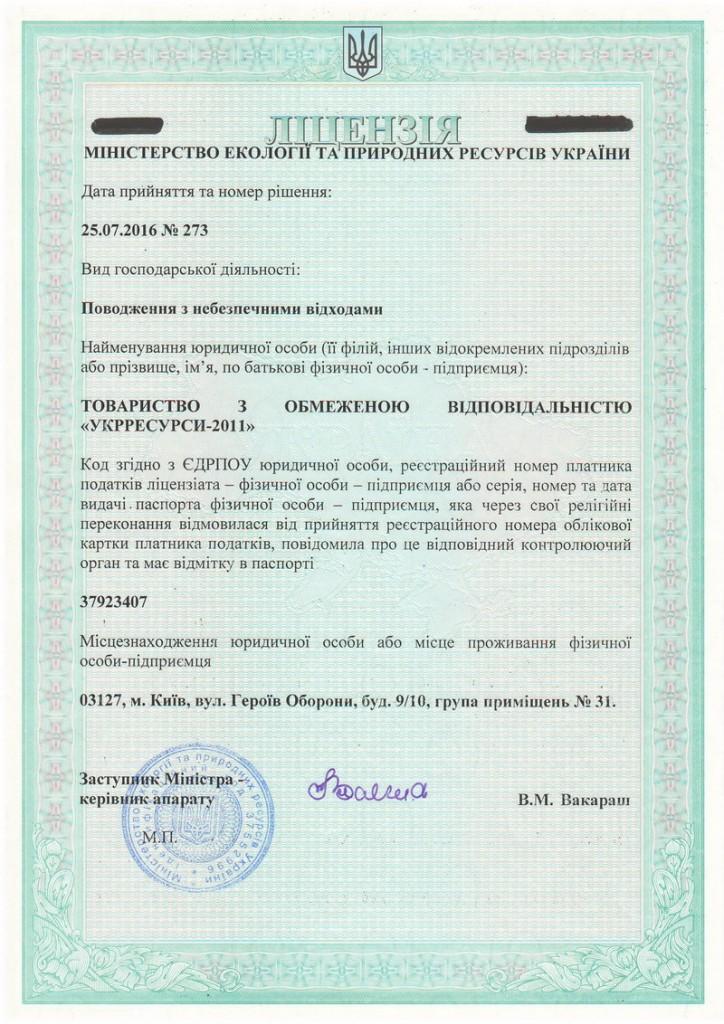 Качество предоставляемых услуг ООО «УКРРЕСУРСЫ-2011»