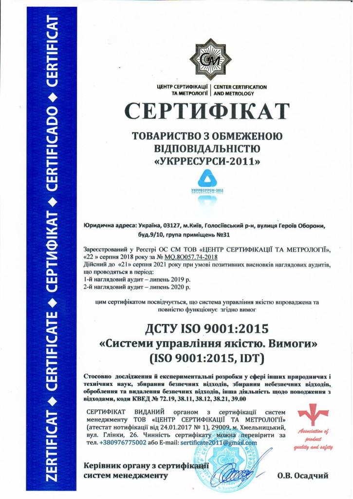 сертификат ISO Укрресурсы-2011